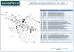 Vue éclatée GY65WS.pdf